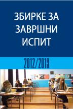 Збирке за завршни испит